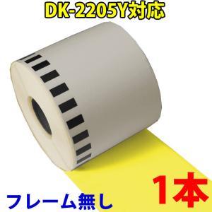 ブラザー用 黄色 長尺ラベル DK-2205y 互換 ラベルプリンター用 DK2205y ピータッチ DK2206 DK-2206|a-e-shop925