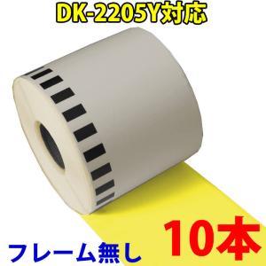 ブラザー用 黄色 長尺ラベル DK-2205y 互換 ラベルプリンター用 DK2205y ピータッチ 10本セット DK2206 DK-2206|a-e-shop925