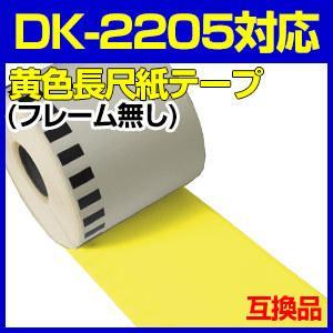 DK-2205y ブラザー用 黄色 長尺ラベル 互換 ラベルプリンター用 DK2205y ピータッチ DK4605 DK-4605|a-e-shop925|02