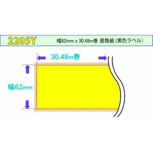 DK-2205y ブラザー用 黄色 長尺ラベル 互換 ラベルプリンター用 DK2205y ピータッチ DK4605 DK-4605|a-e-shop925|03