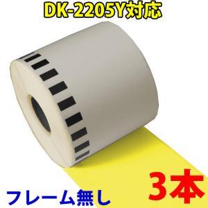 ブラザー用 黄色 長尺ラベル DK-2205y 互換 ラベルプリンター用 DK2205y ピータッチ 3本セット DK2206 DK-2206|a-e-shop925