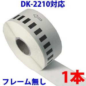 ブラザー用 長尺ラベル DK-2210 互換 ラベルプリンター用 DK2210 ピータッチ|a-e-shop925