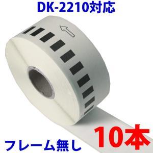 10本セット ブラザー用 長尺ラベル DK-2210 互換 ラベルプリンター用 DK2210 ピータッチ|a-e-shop925