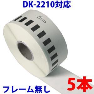5本セット ブラザー用 長尺ラベル DK-2210 互換 ラベルプリンター用 DK2210 ピータッチ|a-e-shop925