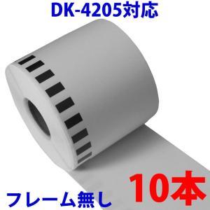 10本セット ブラザー用 長尺ラベル DK-4205 再剥離 弱粘着タイプ 互換 ラベルプリンター用 DK4205 ピータッチ|a-e-shop925