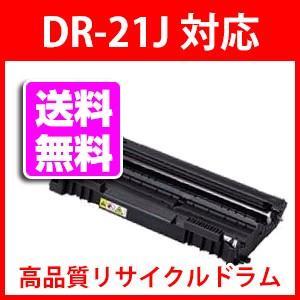 DR-21J対応  リサイクル ドラムユニット...