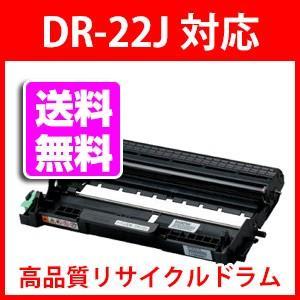 ブラザー用 DR-22J 再生ドラムユニット DR-22 リサイクルドラム|a-e-shop925