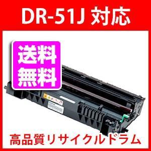 DR-51J リサイクル ドラム ブラザー用 DR-51|a-e-shop925