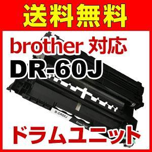 DR-60J対応 互換ドラムユニット  再生ドラム プリンター DR-60|a-e-shop925