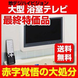 大型 浴室テレビ 地デジ 防水リモコン付 RAPHAIE BRT16-F1|a-e-shop925