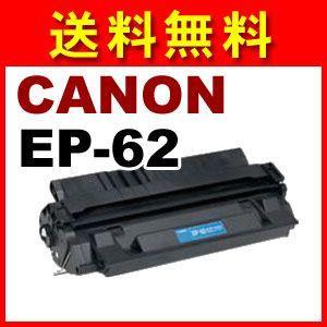 キャノン EP-62 リサイクルトナーカートリッジ a-e-shop925