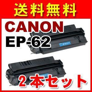 キャノン EP-62 リサイクルトナーカートリッジ 2本 a-e-shop925