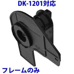 ブラザー用 宛名ラベルDK-1201の専用フレーム(ラベルカセット)のみ DK1201 互換 ラベルプリンター用 ピータッチ|a-e-shop925