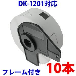 10本セット ブラザー用 宛名ラベルとフレームのセット DK-1201 互換 ラベルプリンター用 DK1201 ピータッチ|a-e-shop925