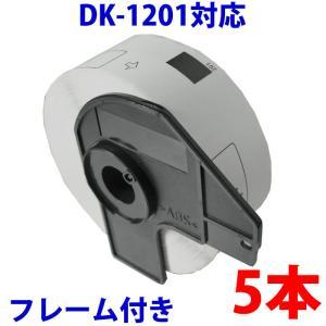 5本セット ブラザー用 宛名ラベルとフレームのセット DK-1201 互換 ラベルプリンター用 DK1201 ピータッチ|a-e-shop925