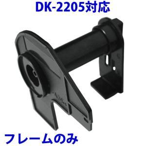 ブラザー用 長尺ラベルDK-2205の専用フレーム(ラベルカセット)のみ DK2205 互換 ラベルプリンター用 ピータッチ|a-e-shop925