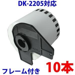 DK-2205 10本セット ブラザー用 長尺ラベルとフレームのセット 互換 ラベルプリンター用 DK2205 ピータッチ|a-e-shop925