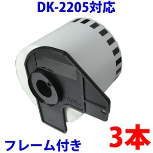 DK-2205 3本セット ブラザー用 長尺ラベルとフレームのセット 互換 ラベルプリンター用 DK2205 ピータッチ|a-e-shop925