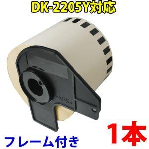 ブラザー用 黄色 長尺ラベルとフレームのセット DK-2205y 互換 ラベルプリンター用 DK2205y ピータッチ DK2206 DK-2206|a-e-shop925