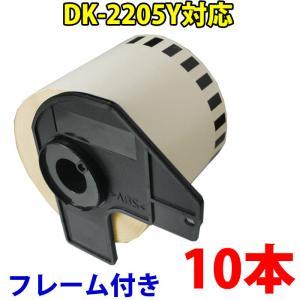 ブラザー用 黄色 長尺ラベル10本とフレームのセット DK-2205y 互換 ラベルプリンター用 DK2205y ピータッチ DK2206 DK-2206|a-e-shop925