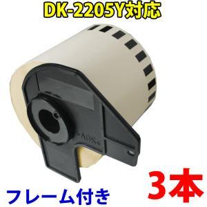 ブラザー用 黄色 長尺ラベル3本とフレームのセット DK-2205y 互換 ラベルプリンター用 DK2205y ピータッチ DK2206 DK-2206|a-e-shop925