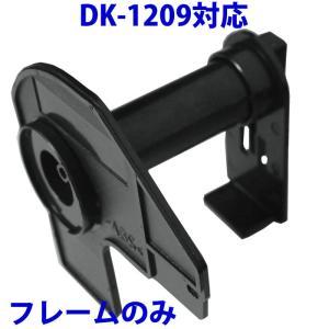 ブラザー用 宛名ラベルDK-1209の専用フレーム(ラベルカセット)のみ DK1209 互換 ラベルプリンター用 ピータッチ|a-e-shop925