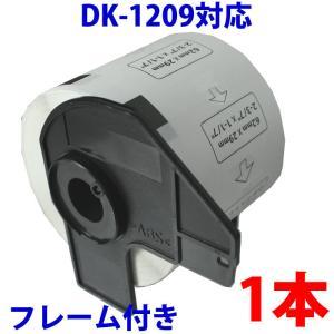 ブラザー用 宛名ラベルとフレームのセット DK-1209 互換 ラベルプリンター用 DK1209 ピータッチ|a-e-shop925