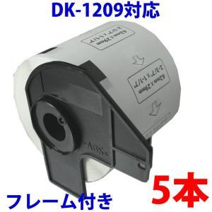 DK-1209 5本セット ブラザー用 宛名ラベルとフレームのセット 互換 ラベルプリンター用 DK1209 ピータッチ|a-e-shop925