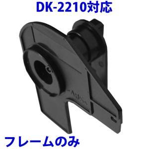 ブラザー用 宛名ラベルDK-2210の専用フレーム(ラベルカセット)のみ DK2210 互換 ラベルプリンター用 ピータッチ|a-e-shop925
