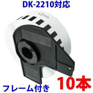 10本セット ブラザー用 長尺ラベルとフレームのセット DK-2210 互換 ラベルプリンター用 DK2210 ピータッチ|a-e-shop925