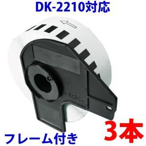 3本セット ブラザー 長尺ラベルとフレームのセット DK-2210 互換 ラベルプリンター用 DK2210 ピータッチ|a-e-shop925