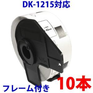 DK-1215 10巻セット ブラザー用 食品表示用/検体ラベルとフレームのセット 賞味期限ラベル 互換 ラベルプリンター用 DK1215 ピータッチ|a-e-shop925