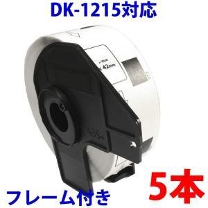 DK-1215 5巻セット ブラザー用 食品表示用/検体ラベルとフレームのセット 賞味期限ラベル 互換 ラベルプリンター用 DK1215 ピータッチ|a-e-shop925