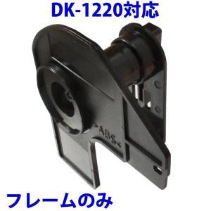 ブラザー用 食品表示用ラベル DK1220の専用フレーム(ラベルカセット)のみ DK-1220 互換 ラベルプリンター用 ピータッチ|a-e-shop925