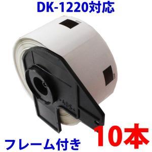10本セット ブラザー用 食品表示用ラベルとフレームのセット DK-1220 賞味期限ラベル 互換 ラベルプリンター用 DK1220 ピータッチ|a-e-shop925