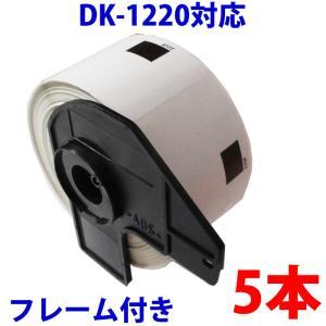 DK1220 5本セット ブラザー用 食品表示用ラベルとフレームのセット 賞味期限ラベル 互換 ラベルプリンター用 DK-1220 ピータッチ|a-e-shop925
