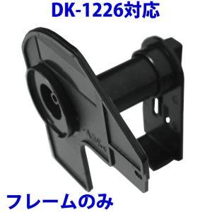 ブラザー用 食品表示用/検体ラベル DK-1226の専用フレーム(ラベルカセット)のみ DK1226 互換 ラベルプリンター用 ピータッチ|a-e-shop925