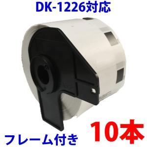 10巻セット ブラザー用 食品表示用/検体ラベルとフレームのセット DK-1226 賞味期限ラベル 互換 ラベルプリンター用 DK1226 ピータッチ|a-e-shop925
