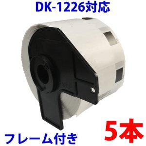 5巻セット ブラザー用 食品表示用/検体ラベルとフレームのセット DK-1226 賞味期限ラベル 互換 ラベルプリンター用 DK1226 ピータッチ|a-e-shop925