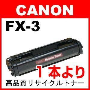 キャノン FX-3 再生 リサイクル トナー カートリッジ CANON a-e-shop925