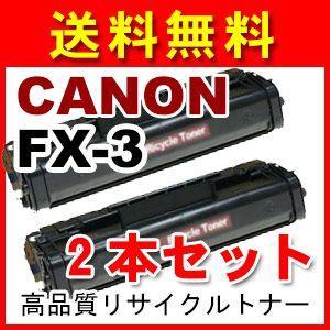 キャノン FX-3 2本セット 再生 リサイクル トナー カートリッジ CANON a-e-shop925