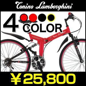 ランボルギーニ 自転車 折りたたみ自転車 26インチ|a-e-shop925
