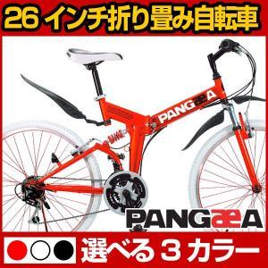 パンゲア ドミニオン26 折りたたみ自転車 26インチ|a-e-shop925