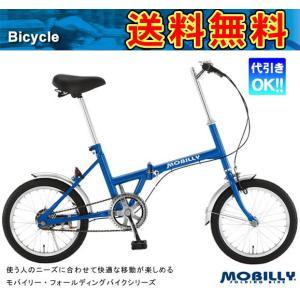 折りたたみ自転車 16インチ モバイリー FDB16 ギフトにも喜ばれます|a-e-shop925