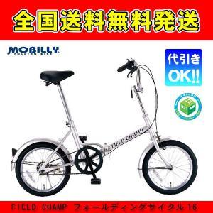 折りたたみ自転車 16インチ フィールドチャンプ フォールディングサイクル16 ギフトにも喜ばれます |a-e-shop925