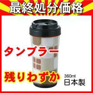 マイ・デザイン・タンブラーMDT-01 360ml|a-e-shop925