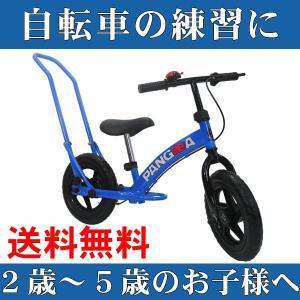 パンゲア キッズバランスバイク12 ブルー 幼児用キックバイク 自転車の練習|a-e-shop925
