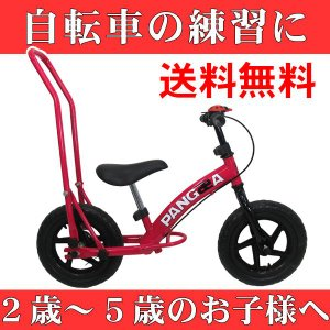 パンゲア キッズバランスバイク12 ピンク 幼児用キックバイク 自転車の練習|a-e-shop925