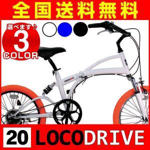 ビーチクルーザー 折畳み自転車 パンゲア 20インチ ロコドライブ20|a-e-shop925