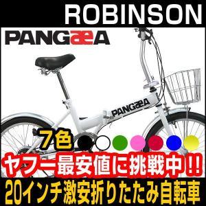 折りたたみ自転車 20インチ 折畳み自転車 パンゲア ロビンソン|a-e-shop925